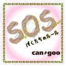 SOS ぼくたちのルール/can/goo