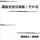 講談実況音源集:その壱/講談協会・講談師