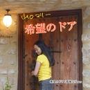 希望のドア/山口マリー
