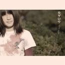 カゲロウ/Silent Sprout