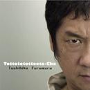 Tottototottooto-Cha/古村敏比古
