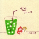 犬のブルース/大木彩乃