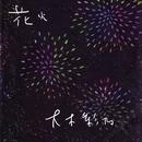 ハナビ/大木彩乃