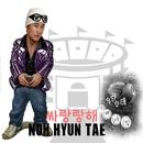 サランランヘ/Noh Hyun Tae