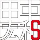田中宏和のうた/田中宏和