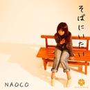 そばにいたい - Single/NAOCO