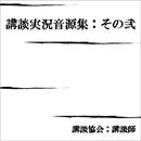 講談実況音源集:その弐/講談協会・講談師