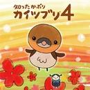 知ったかぶりカイツブリ 4/藤井組