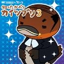 知ったかぶりカイツブリ 3/藤井組