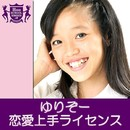恋愛上手ライセンス(HIGHSCHOOLSINGER.JP)/ゆりぞー