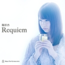 Requiem/篠原杏
