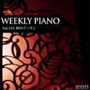 Vol.133 時のデッサン/Weekly Piano
