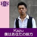 僕はあなたの味方(HIGHSCHOOLSINGER.JP)/KAZU
