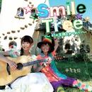 ☆★Smile Tree★☆~47の笑顔をあつめて~/幸美美佳