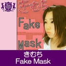 Fake Mask(HIGHSCHOOLSINGER.JP)/きむち
