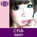 again(HIGHSCHOOLSINGER.JP)/ごれみ