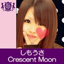 Crescent Moon(HIGHSCHOOLSINGER.JP)/しもうさ