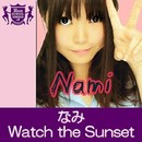 Watch the Sunset(HIGHSCHOOLSINGER.JP)/なみ