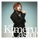 Castor/Kimeru