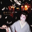 愛のうた/HARUNO