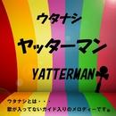 ウタナシ ヤッターマン/天使のオルゴール