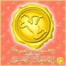 2012 J-POP BEST HIT Vol.8/西脇睦宏(エンジェリック・オルゴール)