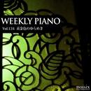 Vol.134 黄金色のゆらめき/Weekly Piano