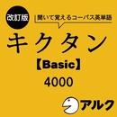改訂版 キクタン 【Basic】 4000 チャンツ音声 (アルク/オーディオブック版)/Alc Press,Inc,