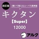 改訂版 キクタン 【Super】 12000 チャンツ音声 (アルク/オーディオブック版)/Alc Press,Inc,