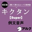 改訂版 キクタン 【Super】 12000 例文音声 (アルク/オーディオブック版)/Alc Press,Inc,