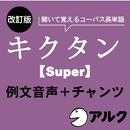 改訂版 キクタン 【Super】 12000 例文+チャンツ音声 (アルク/オーディオブック版)/Alc Press,Inc,