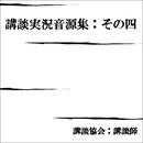 講談実況音源集:その四/講談協会・講談師