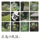 広島の民話/日本の民話