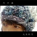 冬の森/大木彩乃