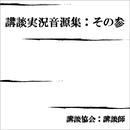 講談実況音源集:その参/講談協会・講談師
