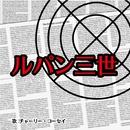 ルパン三世主題歌/チャーリー・コーセイ