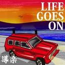 LIFE GOES ON/導楽