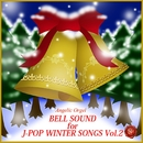 BELL SOUND for J-POP WINTER SONGS Vol.2/西脇睦宏(エンジェリック・オルゴール)
