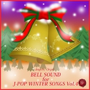 BELL SOUND for J-POP WINTER SONGS Vol.4/西脇睦宏(エンジェリック・オルゴール)