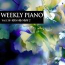 Vol.138 琥珀の風の街角で/Weekly Piano