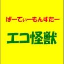 ぱーてぃーもんすたー/エコ怪獣