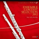 ENSEMBLE CONTEST SELECTION 2012 (フルートアンサンブル)/FEAMS