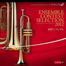 ENSEMBLE CONTEST SELECTION 2012 (金管アンサンブル)/Ensemble Folatre