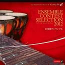 ENSEMBLE CONTEST SELECTION 2012 (打楽器アンサンブル)/Wattle & NaNoHaNa