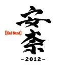 安奈 -2012-/甲斐バンド