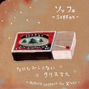 なにもおこらないクリスマス/SOFFet