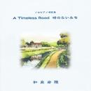 ソロピアノ唱歌集 A Timeless Road/時のない道/和泉宏隆