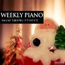 Vol.140 午前0時シリウスの下で/Weekly Piano