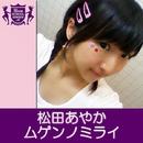 ムゲンノミライ(HIGHSCHOOLSINGER.JP)/松田あやか