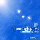 memories ~光~/vanilla♀crew
